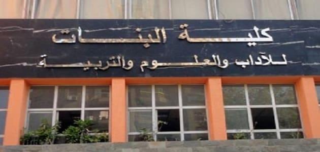 أقسام كلية البنات جامعة عين شمس