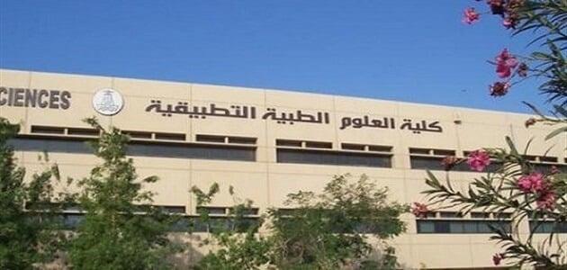 أقسام كلية العلوم الطبية التطبيقية