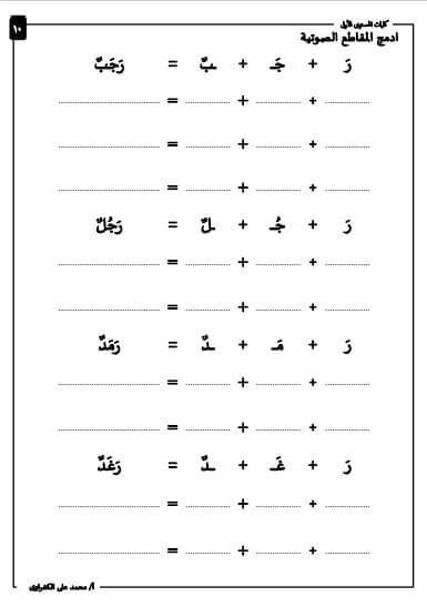 أوراق عمل دمج المقاطع الصوتية وتأسيس القراءة والكتابة