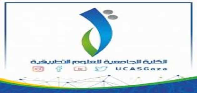 الكلية الجامعية للعلوم التطبيقية خدمات الطلبة