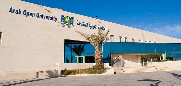 تخصصات الجامعة العربية المفتوحة