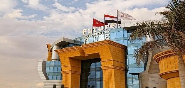 تخصصات جامعة المستقبل في مصر