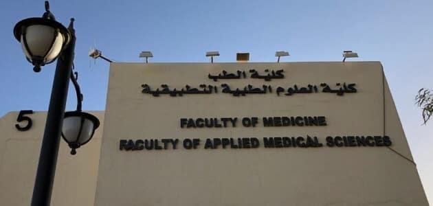 تخصصات كلية العلوم التطبيقية