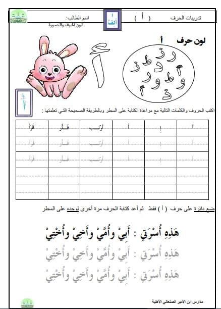 تعلم كتابة الحروف العربية للأطفال word 1