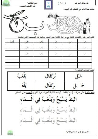 تعلم كتابة الحروف العربية للأطفال word 2
