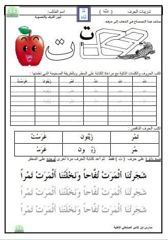 تعلم كتابة الحروف العربية للأطفال word 3