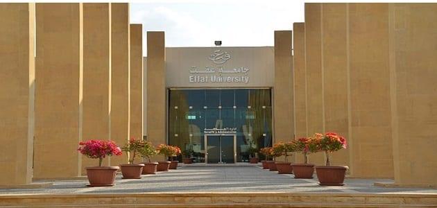 شروط القبول في جامعة عفت السعودية
