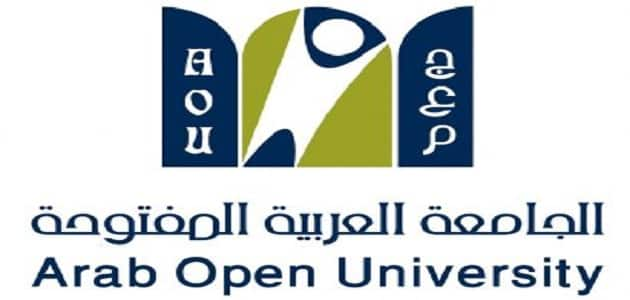 ماهي قوة شهادة الجامعة العربية المفتوحة في العديد من البلدان؟