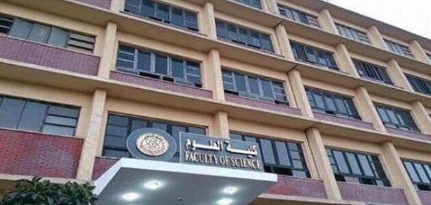 ما هي أقسام كلية العلوم جامعة القاهرة؟