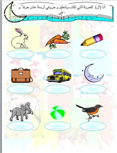 مذكرة المهارات الأساسية في اللغة العربية للمرحلة الابتدائية