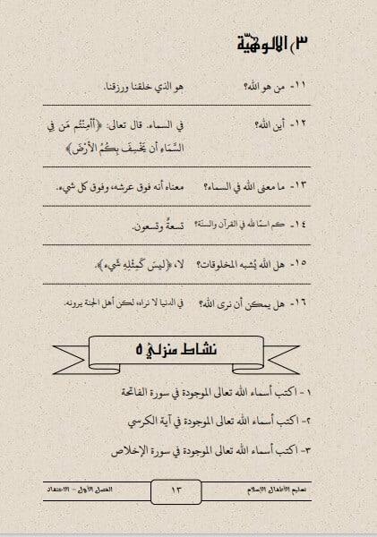 مذكرة تعليم الأطفال التربية الاسلامية pdf