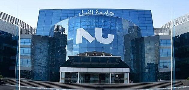 مصاريف جامعة النيل وتخصصات الكليات