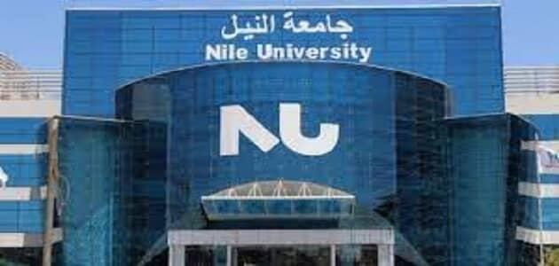 معلومات عن جامعة النيل الخاصة