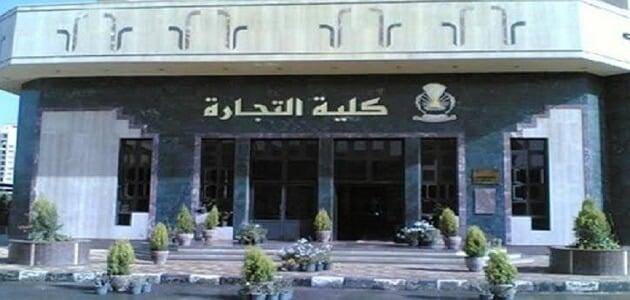 معلومات عن جامعة حلوان كلية تجارة
