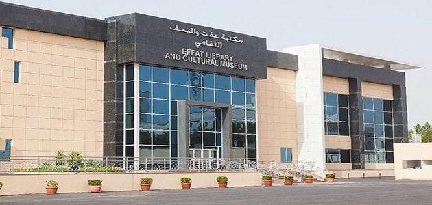 معلومات عن جامعة عفت المملكة العربية السعودية