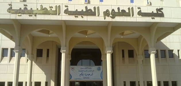 معلومات عن كلية العلوم الطبية التطبيقية بمصر