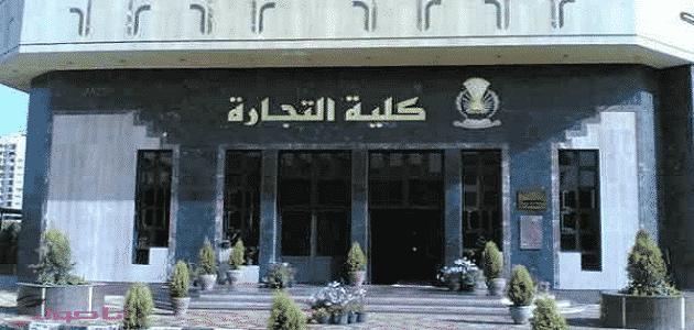 موقع كلية التجارة جامعة القاهرة