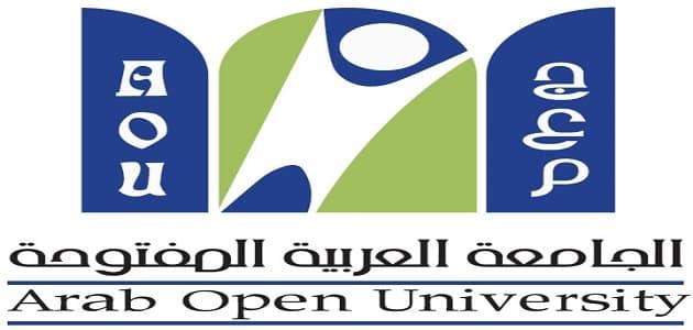 هل الجامعة العربية المفتوحة معتمدة في مصر؟