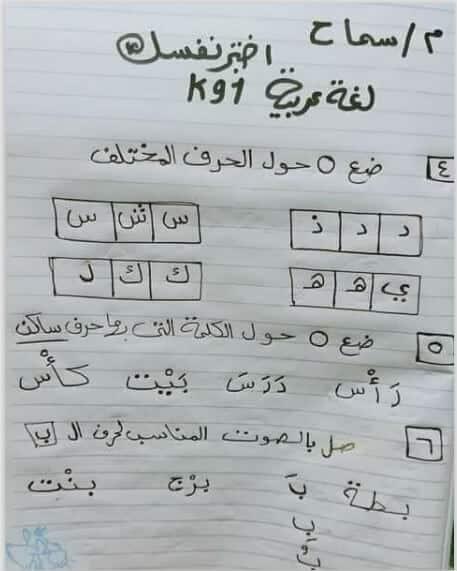 شيتات عربي وحساب وماث كي جي 1 الترم أول